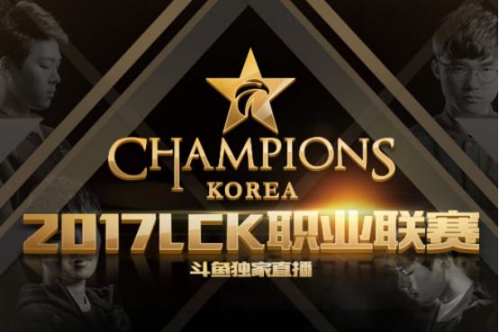 2017LOL全球职业联赛 斗鱼独家直播LCK