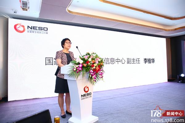 国家体育总局体育信息中心副主任李桂华女士致辞